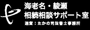 海老名・綾瀬 相続相談サポート室